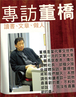 梁文道专访董桥:读书、文章、做人