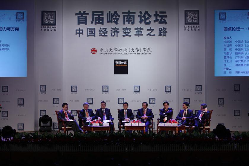"""3月25日,广州中山大学,首届岭南论坛""""圆桌论坛一:中国金融变革的动力与方向""""举行。 财新记者 牛光/摄_首届岭南论坛:中国金融变革的动力与方向"""