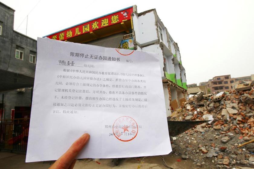 郑州一幼儿园被拆剩半