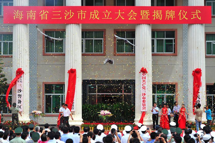 7月24日,海南三沙市人民政府在西沙永兴岛举行挂牌仪式。 杰克/东方IC_三沙市政府挂牌宣告成立