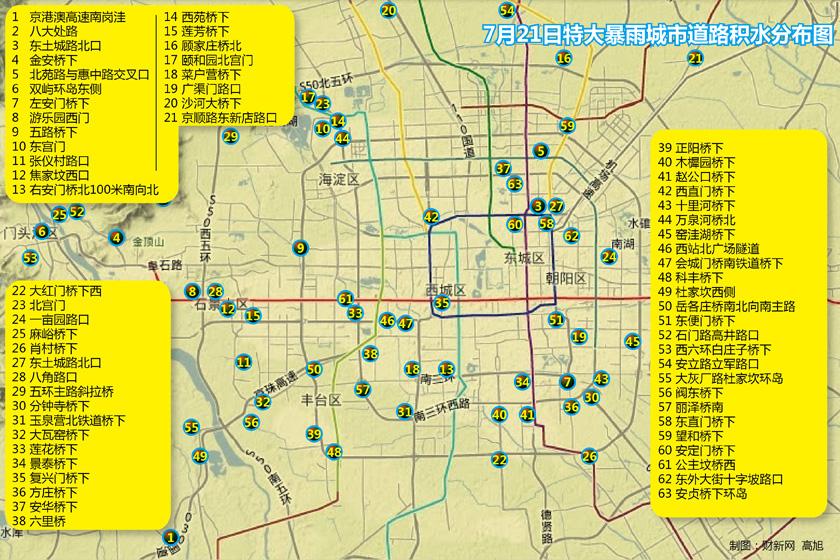 北京城市道路积水分布图