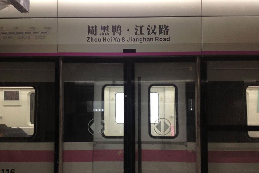 """2012年11月3日,武汉,""""周黑鸭""""亮相二号线一期江汉路站。     CFP_被冠名公共设施"""