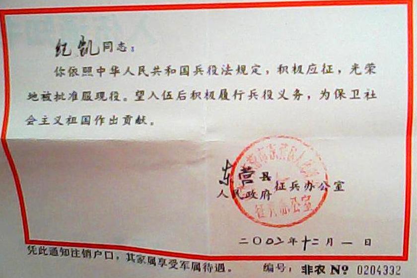 山东军属家庭遭逼拆 老人扛国旗抗议      2002年12月1日,纪庆玉老人