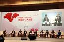 中国改革温州论坛