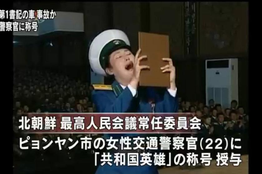 朝鲜女交警被授英雄称号当场大哭
