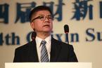 2013财新峰会:骆家辉发表主题演讲