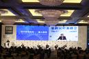 第四届财新峰会:启动全面改革