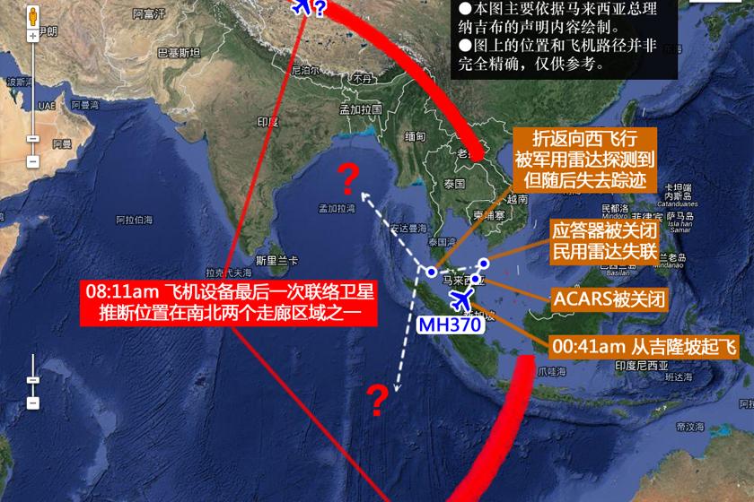 马航飞机失踪事件,mh370你在哪儿?