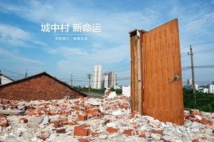图片故事:城中村 新命运