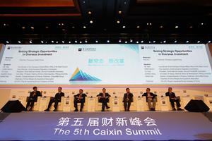 第五届财新峰会:新常态 新改革
