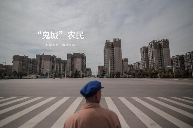 """""""鬼城""""农民"""