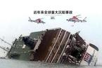 近年来全球重大沉船事故