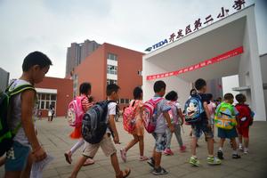天津滨海新区中小学如期开学