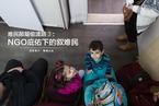 财新直击:③土耳其NGO组织助百万叙利亚难民