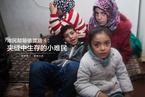 财新直击:④夹缝中生存的小难民