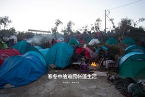 """财新直击:⑧""""等待的地狱""""里难民帐篷生活"""