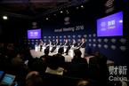 2016达沃斯论坛:财新专场聚焦中国商业环境