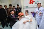 一周天下:病房里的特殊婚礼