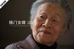 作家、翻译家杨绛去世 享年105岁