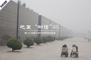 """地震""""物语""""——唐山大地震40周年财新特别报道"""