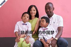 黑人在广州①:非洲商人的中国梦