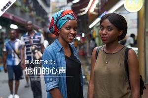 """黑人在广州③:""""没有朋友,只有客户和生意"""""""