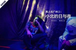 """黑人在广州②:""""淘金圣地""""的日与夜"""