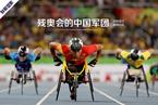 里约残奥会上的中国军团
