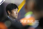 高洪波宣布辞职:祝愿中国男足越打越好