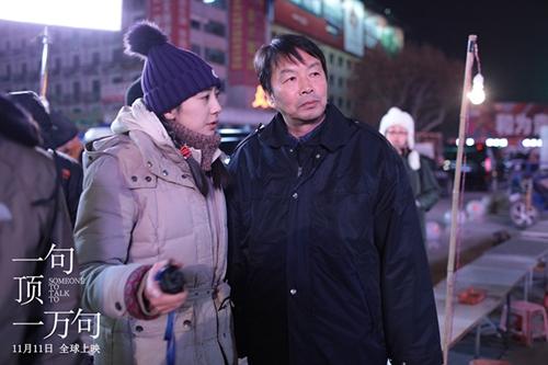 刘震云刘雨霖沟通拍摄细节
