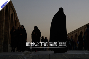 伊朗纪行:黑罩袍和牛仔裤