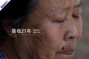 聂树斌母亲的21年