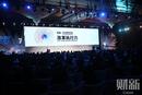 共论改革落实与执行 第七届财新峰会圆满闭幕