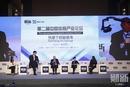 第二届中国体育产业论坛在京召开