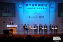 第六届岭南论坛:拥抱创新 深化改革