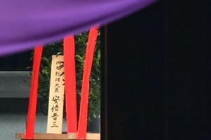 日本靖国神社春季大祭 安倍晋三供奉祭品