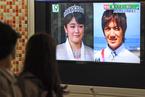 日本天皇孙女真子公主将与大学同学订婚