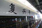 """京津城际下周开跑""""复兴号"""""""