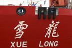 雪龙号从上海启航赴北极科考 首试西北航道