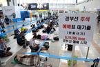 韩国中秋节火车票预售 民众为买票熬夜打地铺