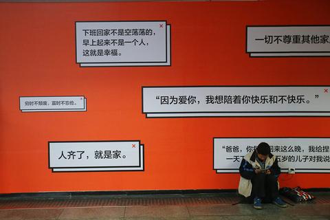2017年10月11日,四川成都,地铁一号线人民北路站一通道,橙红色的墙壁上写着许多充满温情的家庭对话,其中一些是爸爸妈妈对远在他乡儿女的关心问候牵挂,看着让人暖心又催人泪下。东方ic
