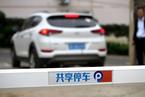 青岛推行共享停车 超百家停车场签约