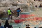 罗马许愿池遭倒入红色染料 似血池触目惊心