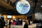 财新记者联合国气候变化大会见闻