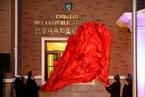巴拿马驻华大使馆在京开馆 王毅出席开馆仪式