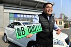 新能源汽车专用号牌发放 首批12个城市启用