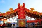 北京各庙会准备就绪 即将盛装迎客