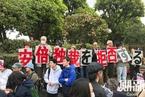 日本群众大规模抗议要求安倍内阁辞职