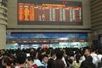京沪高铁连生故障 20余列车停运大批游客滞留