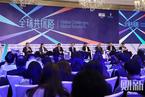 专题讨论:全球竞合下的企业发展